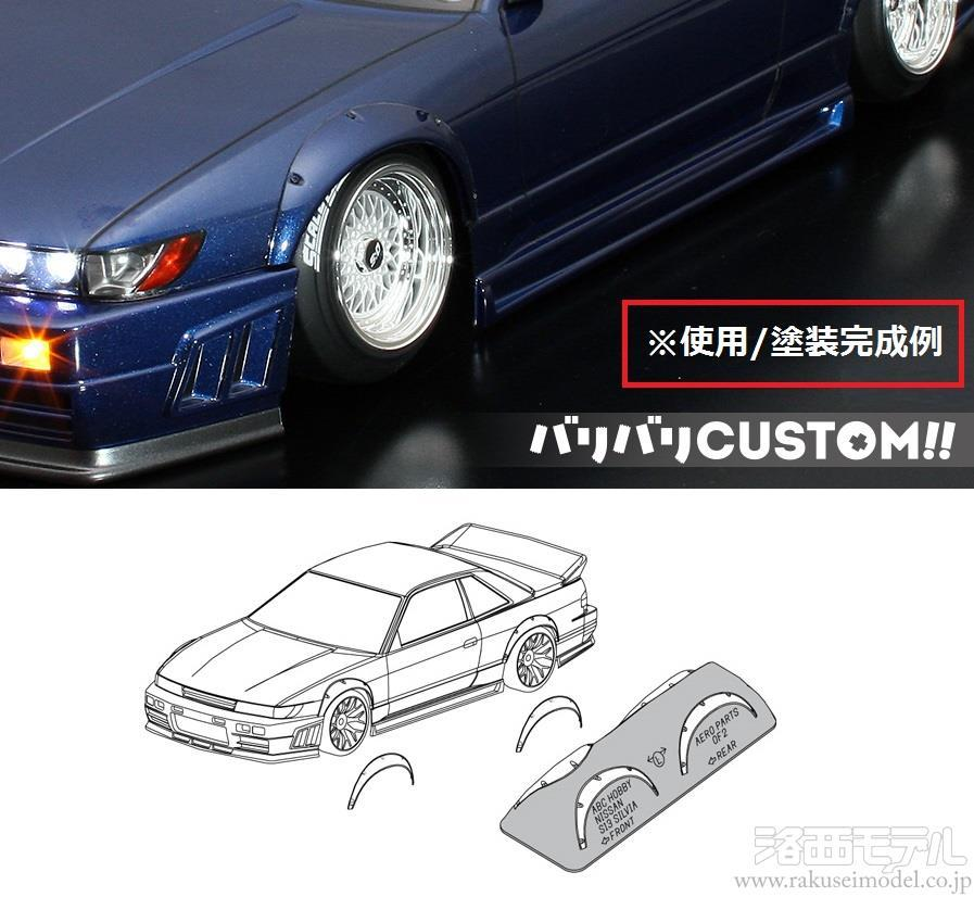 Samix Titanium Standard Steering Link Set Axial SCX10 RC Car Crawler #SCX-5025SS